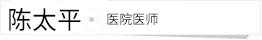 陈太平医生 银屑病/白癜风主任
