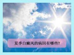 云南白癜风的病因是什么