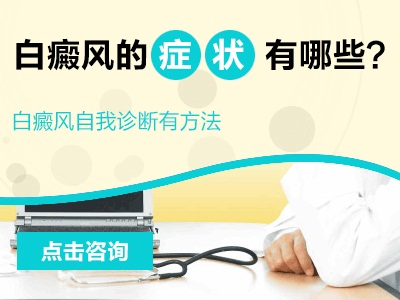 昆明看白斑病医院:白癜风有哪些发病阶段