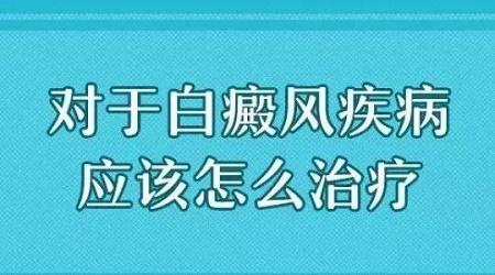 云南治疗白斑病的医院:孕妇患白癜风怎么办