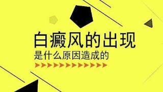 云南白癜风医院护国路:哪些因素会引发白癜风