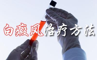 昆明白斑专科医院陈太平讲解青少年白癜风的诊疗