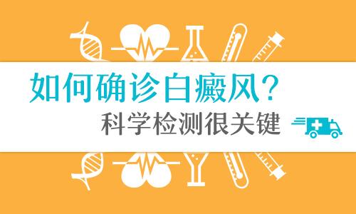 昆明儿童白癜风医院介绍判断胸口白癜风的方法是什么?
