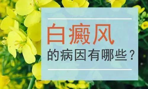 云南治疗白癜风医院:面部白癜风的诱因是什么