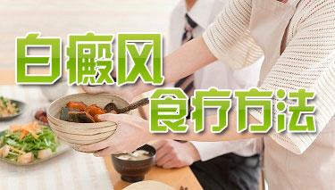 云南白癜风医院讲解开展白斑食疗的注意事项