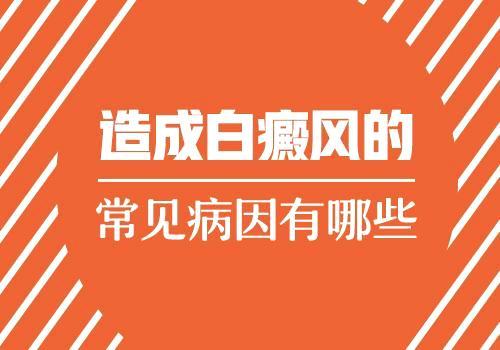 云南白癜风医院解答白斑的发病原因问题
