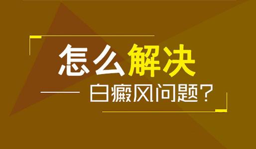 云南白癜风医院介绍如何节约白斑治疗费用