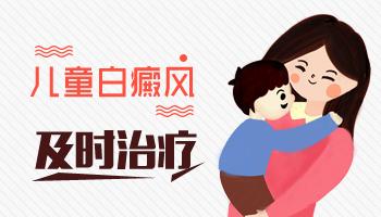 云南白斑专科医院:白斑怎样影响儿童身心