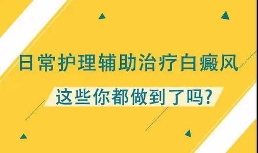 云南昆明市白斑医院:白斑患者怎样调节情绪