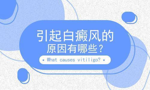 昆明医治白癜风医院:到底是什么原因导致暴露部位出现白斑