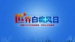 6.25世界白癜风日云南省《新技术