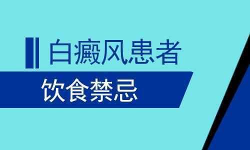云南治疗白癜风最好的医院:白癜风患者的饮食禁忌是什么呢