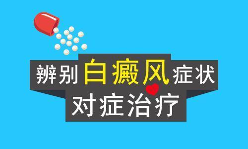 云南白癜风医院:青少年得了白癜风会有哪些症状呢