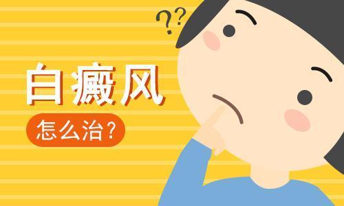 云南省白癜风专科医院:颈部白癜风好治吗?
